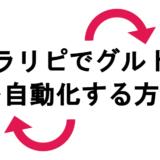トラリピでグルトレの設定方法