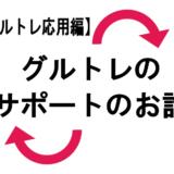 【グルトレ応用編】グルトレのサポートのお話