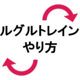 FXリピート系新手法グルトレ(グルグルトレイン)のしくみ・やり方とは?自動・手動どちらでできるFX方法です!