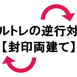 グルトレの逆行対策【封印両建て】