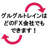 グルトレはどのFX会社でもできます!