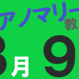 【為替天気予報】8月9日のFXアノマリーは、ユーロ円の陽線確率が26%、ポンド円とNZドル円は18%となっていて、クロス円が下落しやすい傾向があります!