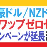 """トラリピに新登場した""""豪ドル/NZドル""""のスワップゼロゼロキャンペーンが延長決定!グルトレの運用にもオススメです!"""