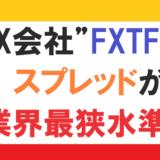 "FX会社""FXTF""はスプレッドが業界最狭水準!"