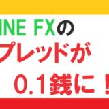 LINE FXのドル円スプレッドが0.1銭に!さらに限定で新規口座開設者5,000円プレゼント中!
