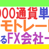 1,000通貨単位以下でデモトレード口座が使えるFX会社を徹底比較!