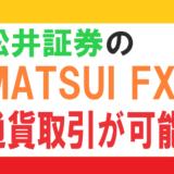 1通貨から取引できるFX会社が新登場! さらにドル/円スプレッドは0.2銭と業界最狭水準! 少ない資金から始められるMATSUIFXでFXトレードを始めてみては?