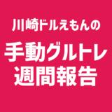 【グルトレ手動】2018年10月5週目は26チャリンで13,000円!