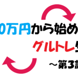 Re:50万円から始めるグルトレ生活~結果報告第3話~