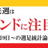 【週足統計論】3月9日~13日の週はポンドが売られるのかに注目!