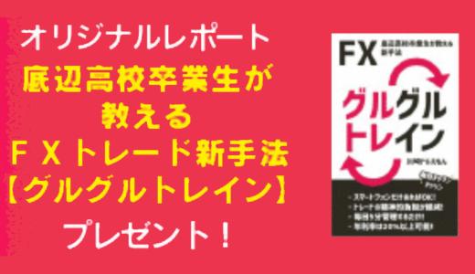 川崎ドルえもんのFXブログ×みんなのFXタイアップキャンペーン!