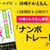 川崎ドルえもんの新電子書籍【ナンボトレード法】をプレゼント!