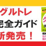 【おしらせ】FX新手法グルトレ電子書籍がザイFXと一緒に大改訂して新発売されました!(旧グルトレ電子書籍の販売終了のお知らせ)