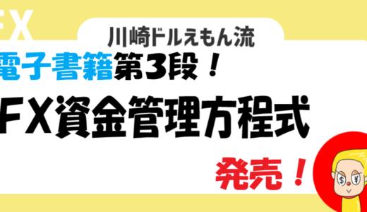 川崎ドルえもんの電子書籍第3段!【FX資金管理方程式】発売!
