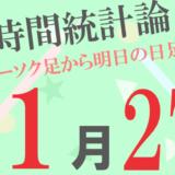 【為替時間統計論(日足)】1月27日の予報は全20通貨ペア中、最高陽線確率が94%、最高陰線確率が64%となっています!