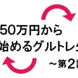 Re:50万円から始めるグルトレ生活~結果報告第2話~