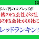 【臨時更新】10月17日夕方時点のドル/円スプレッド比較ランキング