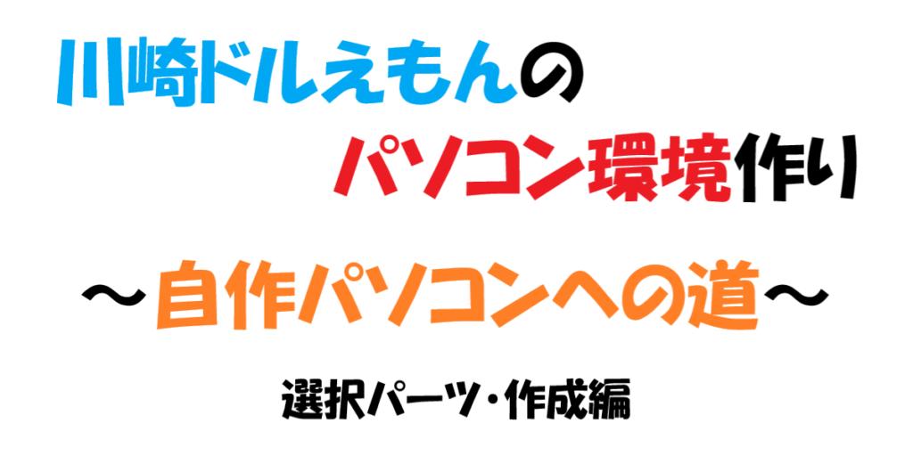 川崎ドルえもんのパソコン環境作り~自作パソコンへの道 ...