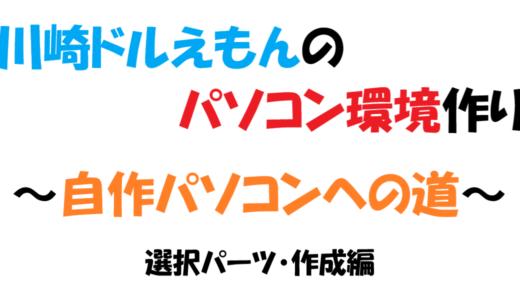 川崎ドルえもんのパソコン環境作り~自作パソコンへの道~パーツ紹介・作成編