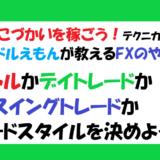 おこづかいを稼ごう!テクニカルトレーダー川崎ドルえもんが教える!FXのやり方教室#7 スキャルかデイトレードかスイングかトレードスタイルを決めよう