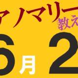 【FX】6月2日の為替傾向は、わずかにドル売りのアノマリーがあります!