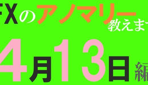 【FX】4月13日の為替相場アノマリーを紹介します!陽線確率:ユーロ/ポンド⇒8%、ユーロ/ドル⇒26%、ユーロ/豪ドル⇒22%、ユーロ/NZドル⇒27%
