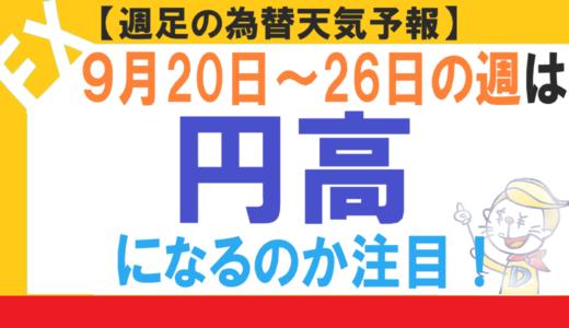 【為替天気予報】9月第4週目(9月20日~26日)の週足は、円高になりやすいアノマリーがあります!#FX
