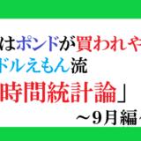 9月はポンドが買われやすい?川崎ドルえもん流「時間統計論」~9月編~