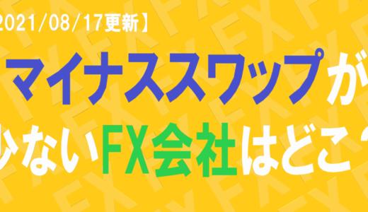 【2021/08/17更新】マイナススワップが少ないFX会社はどこだ?スワップポイント比較ランキング!