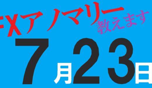 【為替情報】7月23日のFXアノマリーは目立った傾向・アノマリーがありませんでした!