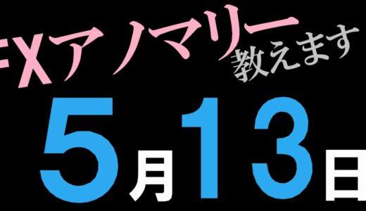 【FX】5月13日の為替傾向は、円高とドル高のアノマリーが出ていて注目デーです!