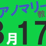 【為替天気予報】8月17日のFXアノマリーは、ユーロポンドの陽線確率が77%、ポンドスイスフランは23%などとなっています