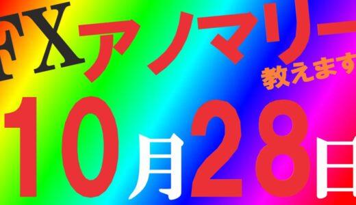 【FXアノマリー情報】10月28日の日足を過去20年間 数えてみると、豪ドル/円とNZドル円で陰線になった確率が71%などとなっていました!