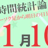 【為替時間統計論(日足)】1月10日の予報は全20通貨ペア中、最高陽線確率が83%、最高陰線確率が73%となっています!