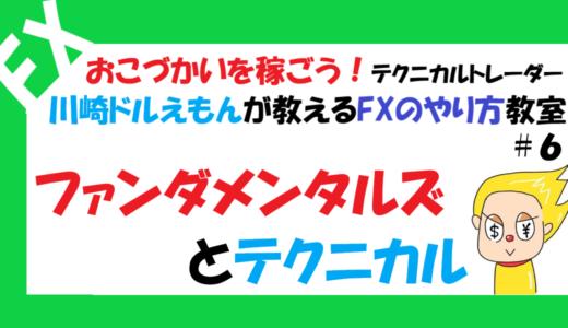 おこづかいを稼ごう!テクニカルトレーダー川崎ドルえもんが教える!FXのやり方教室#6 ファンダメンタルズ分析とテクニカル分析