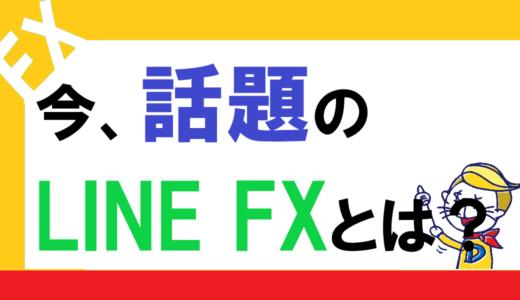 LINE FXが先着4万名様に5,000円プレゼントしているらしい(スプレッドも限定で狭くしているらしいよ)