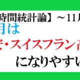 11月は円安・スイスフラン高になりやすい?川崎ドルえもん流「時間統計論」~11月編~