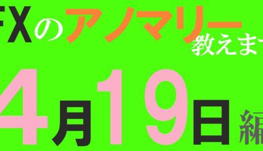 【FX】4月19日の為替相場アノマリーを紹介します!陽線傾向:ユーロ/円⇒78%、ユーロ/ドル⇒77%、ユーロ/スイスフラン⇒83%、豪ドル/NZドル⇒27%