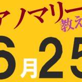 【FX】6月25日の為替アノマリーは、ポンド豪ドルの陽線確率が27%などとなっています!