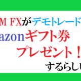 DMM FXがデモトレードなのにAmazonギフト券あげちゃうキャンペーンやるらしい