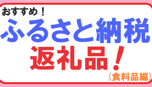 """おすすめのふるさと納税""""返礼品""""を紹介します!(食料品編)"""