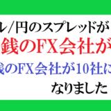 11月ドル/円スプレッド比較ランキング!