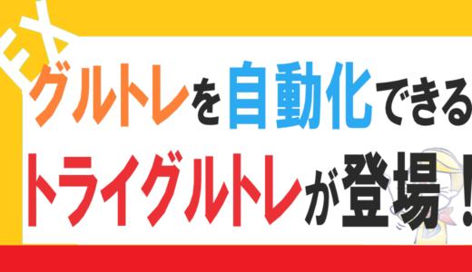 """FX手法グルトレを自動化できるシステム""""トライグルトレ""""が登場!"""