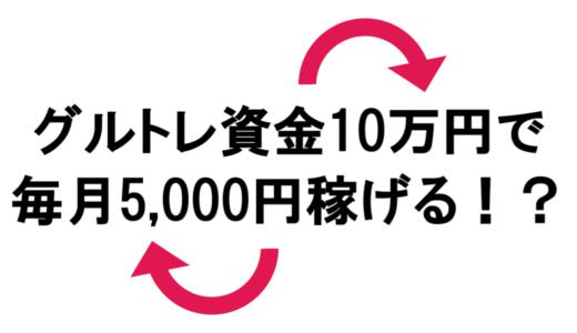 FX新手法グルトレ資金10万円で毎月5,000円稼げる(かもしれない)方法