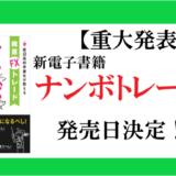 【重大発表】川崎ドルえもんの新電子書籍:底辺高校卒業生が教える裁量FXトレード法【ナンボトレード法】の発売日が決定!先行配布も決まりました!