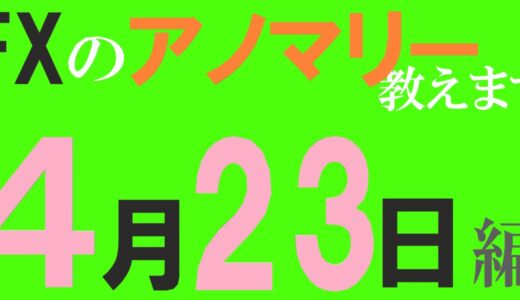 【FX】4月23日の為替相場アノマリーを紹介します!陽線確率:ポンド/円⇒22%、NZドル/円⇒22%、NZドル/ドル⇒26%、豪ドル/カナダドル⇒27%
