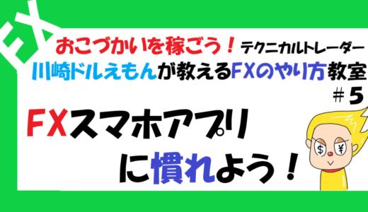 おこづかいを稼ごう!テクニカルトレーダー川崎ドルえもんが教える!FXのやり方教室#5 FXスマホアプリに慣れよう!