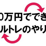 10万円の資金でできるグルトレのやり方を紹介します