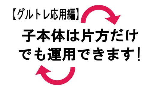 【グルトレ応用編】子本体は片方だけでも運用できます!