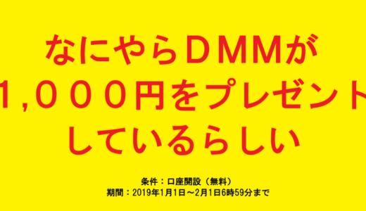 DMM Bitcoinが口座開設で1,000円くれるらしい